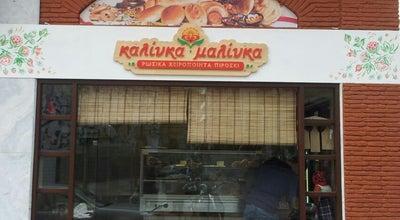 Photo of Snack Place Καλίνκα Μαλίνκα - Ρώσικα χειροποίητα πιροσκί at Σόλωνος 81, Αθήνα, Greece