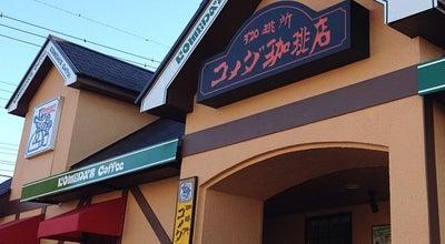 Photo of Cafe コメダ珈琲店 宇都宮下戸祭店 at 下戸祭1丁目6-1, 宇都宮市, Japan