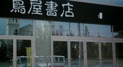 Photo of Bookstore 蔦屋書店 仙台泉店 at 泉区大沢2-12-4, 仙台市 981-3137, Japan