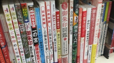 Photo of Bookstore 喜久屋書店 寝屋川店 at 緑町5-8, 寝屋川市, Japan