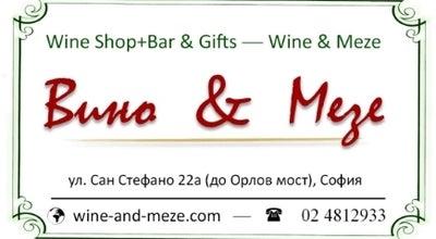 Photo of Wine Bar Вино и Мезе (Wine and Meze) at Ул. Сан Стефано 22а, София 1504, Bulgaria