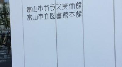 Photo of Art Gallery 富山市ガラス美術館 at 西町5-1, Toyama-shi 930-0062, Japan