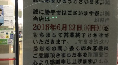 Photo of Bookstore 文苑堂書店 上飯野店 at 上飯野32-1, 富山市 930-0827, Japan