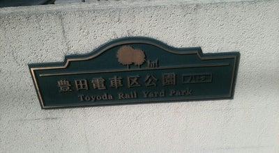 Photo of Park 豊田電車区公園 at 東平山, 日野市 191-0054, Japan