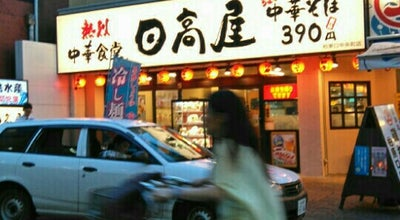 Photo of Chinese Restaurant 日高屋 柏駅東口店 at 柏1-1-1, 柏市 277-0005, Japan