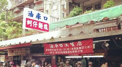 Photo of Taiwanese Restaurant 油庫口蚵仔麵線 at 文化路一段188巷44號, New Taipei City 220, Taiwan
