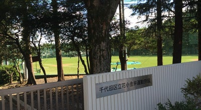 Photo of Baseball Field 千代田区立 花小金井グラウンド at 花小金井南町3-2-7, 小平市, Japan