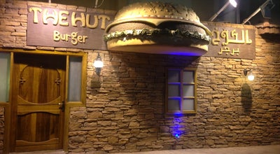 Photo of Burger Joint Hut Burger | كوخ برجر at 22 St. North Khobar, Alkhobar, Saudi Arabia