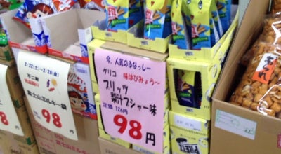 Photo of Candy Store おもしろお菓子倉庫 マルダイ at 青山2-4-5, 半田市 475-0836, Japan