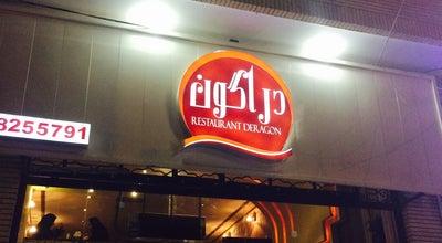 Photo of Italian Restaurant Dragon Italian Restaurant   رستوران ایتالیایی دراگون at Yazd, Iran