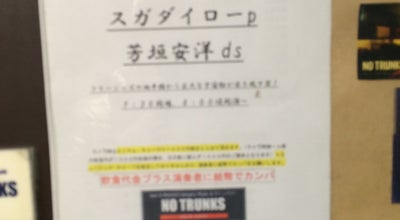 Photo of Jazz Club NO TRUNKS at 中1-10-5, 国立市 186-0004, Japan