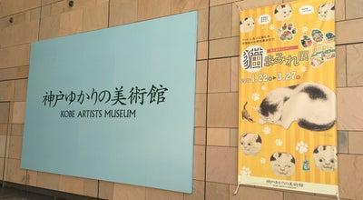 Photo of Art Museum 神戸ゆかりの美術館 at 向洋町中2-9-1, 神戸市 658-0032, Japan