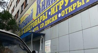Photo of Bookstore Большой книжный at Ул. Серышева, 31а, Хабаровск 680038, Russia