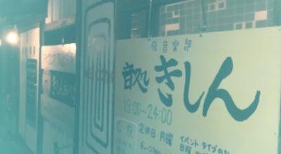 Photo of Rock Club 音処 きしん at 前橋市, Japan