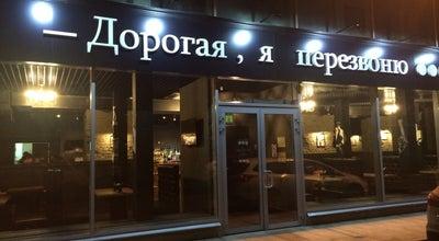 Photo of Bar Дорогая, я перезвоню at Ново-садовая Ул., 3, Самара 443100, Russia