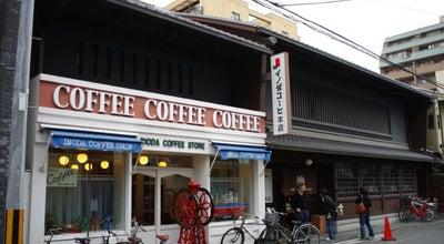 Photo of Cafe イノダコーヒ 本店 at 中京区道祐町140, Kyoto 604-8118, Japan