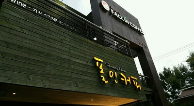 Photo of Coffee Shop 폴인커피 (Fall In Coffee) at 구지로 102, 김해시, South Korea