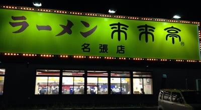 Photo of Ramen / Noodle House 来来亭 名張店 at 蔵持町原出1935, 名張市 518-0752, Japan