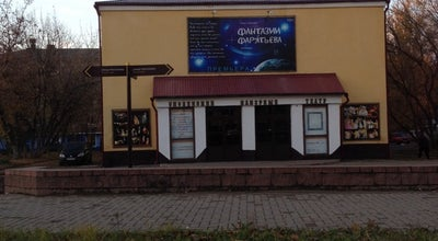 Photo of Theater Камерный театр at Ул. Николаева, 28, Смоленск, Russia