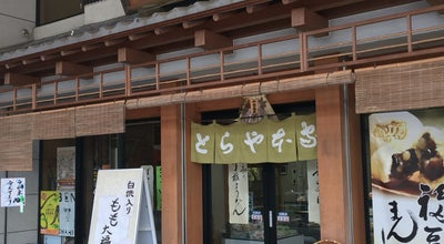 Photo of Dessert Shop とらや本家 at 大門5-8, 津市, Japan