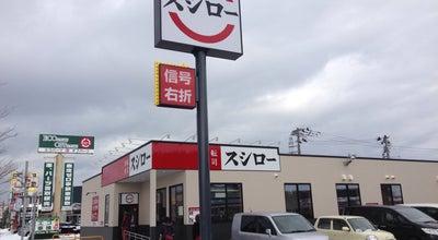 Photo of Sushi Restaurant スシロー 新潟女池店 at 中央区女池上山1-6-21, 新潟市, Japan