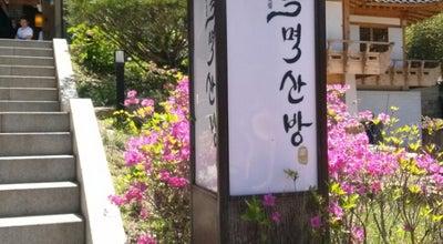 Photo of Korean Restaurant 목멱산방 at 중구 남산공원길 627, 서울특별시 100-250, South Korea