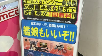 Photo of Arcade ナムコランド サッポロファクトリー店 at 中央区北1条東4丁目1-1, 札幌市 060-0031, Japan