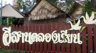 Photo of Brewery อีสานคลองเรียน at Thailand