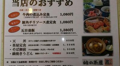 Photo of Japanese Restaurant 峠の茶屋 蔵 at 蒲生217ー1, 十日町市 942ー1536, Japan
