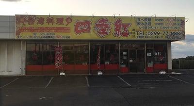 Photo of Chinese Restaurant 台湾料理 四季紅 鹿嶋店 at 鉢形1515-1, 鹿嶋市, Japan