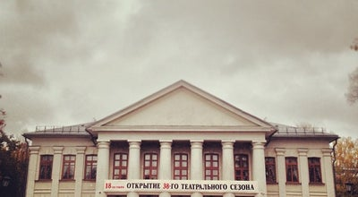 Photo of Theater Областной театр юного зрителя at Октябрьская Ул., 2, Вологда 160001, Russia