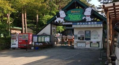Photo of Theme Park 富士スバルランド ドギーパーク at 富士河口湖町船津6663-1, 南都留郡 401-0301, Japan