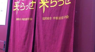 Photo of Dumpling Restaurant 来らっせ 本店 at 馬場通り2-3-12, 宇都宮市 320-0026, Japan