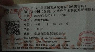 Photo of Theater 深圳大剧院 at China