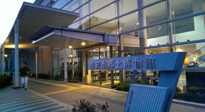 Photo of History Museum 浦安市郷土博物館 at 猫実1-2-7, 浦安市 279-0004, Japan