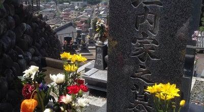 Photo of Temple 青龍山 瑞泉寺 at 犬山瑞泉寺7, 犬山市 484-0081, Japan