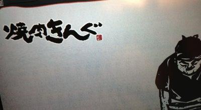 Photo of Asian Restaurant 焼肉きんぐ 新宮店 at 新宮町中央駅前1-18-10, 糟屋郡, Japan