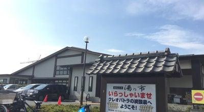 Photo of Spa 湘南喜彩 湯乃市 藤沢柄沢店 at 柄沢544, 藤沢市 251-0003, Japan