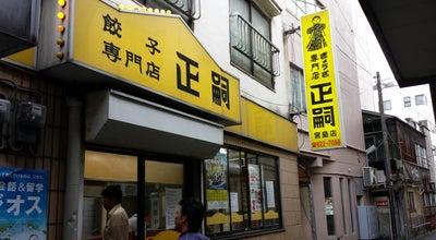 Photo of Dumpling Restaurant 正嗣 宮島本店 at 馬場通り4-3-18, 宇都宮市, Japan