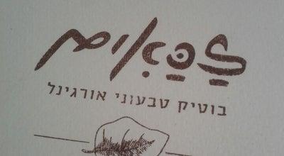 Photo of Vegetarian / Vegan Restaurant זכאים | Zakaim at Beit Hashoeva 20, Tel Aviv 6581411, Israel