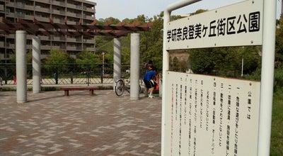 Photo of Playground 学研奈良登美ヶ丘街区公園 at 中登美ヶ丘6丁目6番地, 奈良市 631-0003, Japan