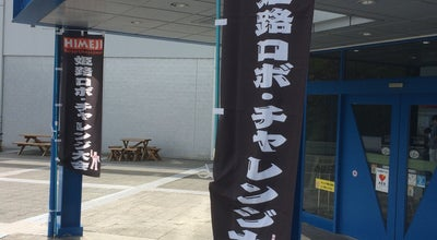 Photo of Science Museum 姫路科学館 at 日本, 姫路市, Japan