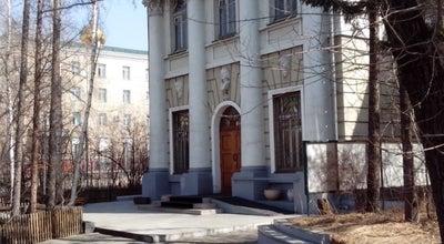 Photo of History Museum Забайкальский краевой краеведческий музей им. А.К. Кузнецова at Ул. Бабушкина, 113, Чита, Russia