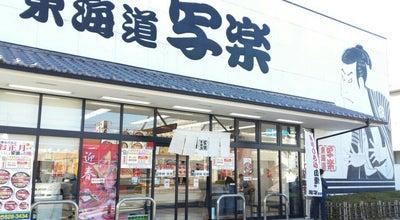 Photo of Sushi Restaurant 東海道写楽 焼津小川店 at 西小川7-1-4, 焼津市 425-0036, Japan