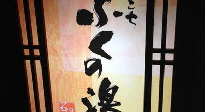 Photo of Spa ふくの湯 早良店 at 早良区小田部5-22-16, 福岡市, Japan