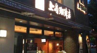 Photo of Coffee Shop 上島珈琲店 青葉台店 at 青葉区青葉台2-9-1, 横浜市 227-0062, Japan
