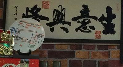 Photo of Chinese Restaurant Peking Garden at 159 Main St, Hudson, MA 01749, United States