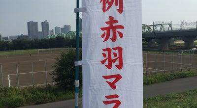 Photo of Monument / Landmark 荒川之下流三十景 その二十三「赤羽之景」 at 赤羽北1, 北区 115-0052, Japan