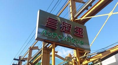 Photo of Arcade 三冠王 バッティングセンター at 相浦町2687, 佐世保市 858-0918, Japan