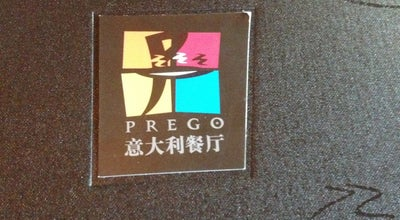 Photo of Italian Restaurant Prego at 101 Nanjing Road, Tianjin, Ti 300040, China
